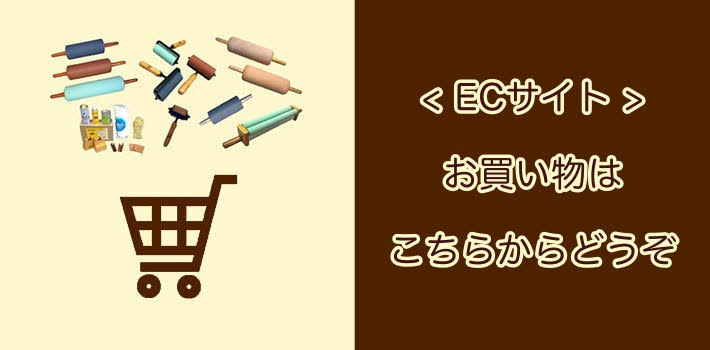 ECカートショッピングサイト誘導バナー
