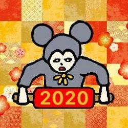 ver 2020 子年