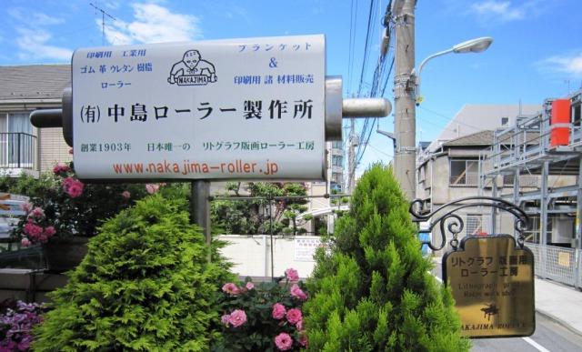 有限会社中島革ゴムローラー製作所 / 会社の看板